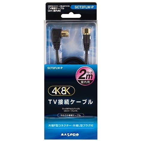 SCT2FLW-P [4K・8K対応 TV接続ケーブル 2m]