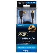 SCT5FLW-P [4K・8K対応 TV接続ケーブル 5m]