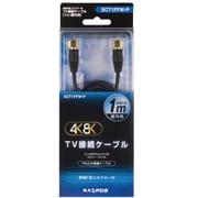 SCT1FFW-P [4K・8K対応 TV接続ケーブル 1m]