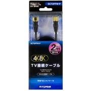 SCT2FFW-P [4K・8K対応 TV接続ケーブル 2m]
