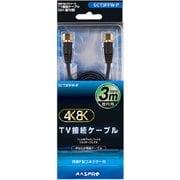 SCT3FFW-P [4K・8K対応 TV接続ケーブル 3m]
