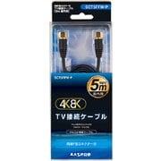 SCT5FFW-P [4K・8K対応 TV接続ケーブル 5m]