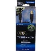 SCJ3FAW-P [4K・8K対応 延長ケーブル 3m]
