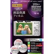 KLPM-SCSW830 [マスターG 液晶保護フィルム ソニー Cyber-Shot W830 用]