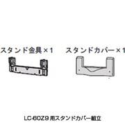 0102002077 [LC-60Z9用テレビ用スタンドカバー]