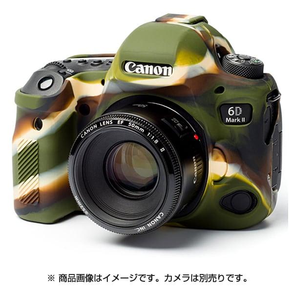 イージーカバー Canonデジタル一眼 EOS 6DMark2用 カモフラージュ [カメラ用シリコンカバー]