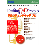 Draftingcad Pro 5.5 for Windows アカデミック版