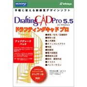 Draftingcad Pro 5.5 for Windows UPG