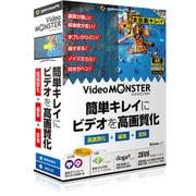 VIDEOMONSTER ビデオを高画質化・編集・変換 HYB [ビデオ・動画編集ソフト]