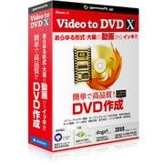 VIDEOTODVDX 高品質DVDを簡単作成 [ビデオ・動画編集ソフト]