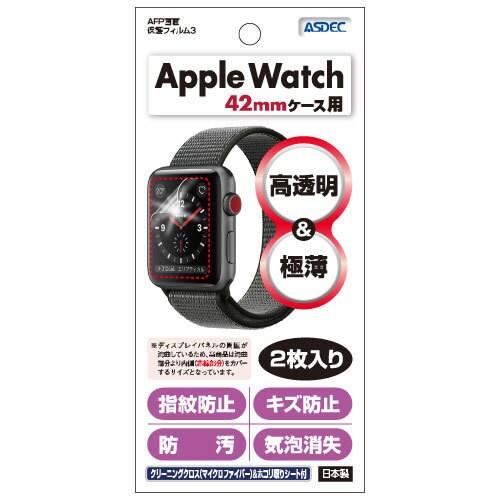 GA-APW03 [Apple Watch 42mm 高光沢 指紋防止 キズ防止 防汚 AFPフィルム3 液晶保護フィルム]