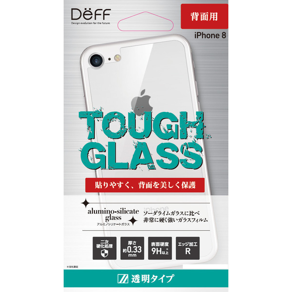 DG-IP7SG3PB [背面用 TOUGH GLASS iPhone 8 透明]