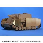 P35-135V [ブルムベア後期型エッチングバリューセット(タミヤ用) 1/35 エッチングパーツ]