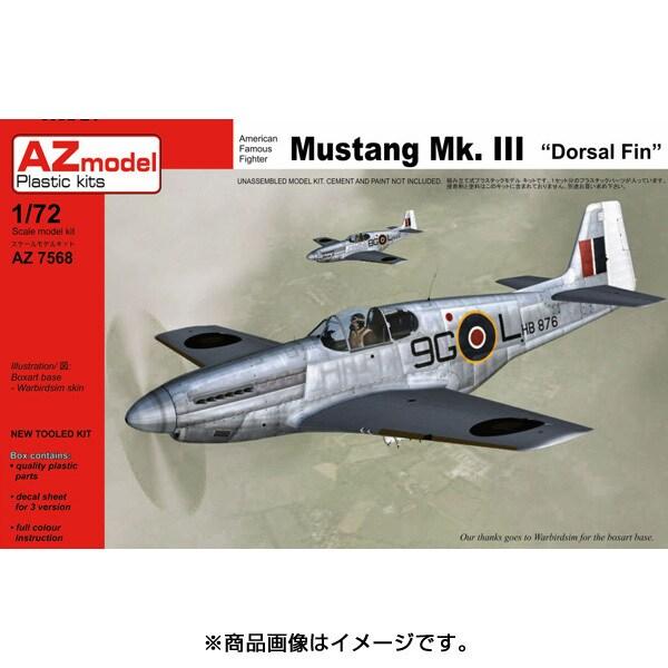 AZM7568 [マスタング Mk.III ドーサルフィン 1/72 エアクラフトシリーズ]
