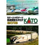 25-000 [KATO Nゲージ・HOゲージ鉄道模型カタログ2018]