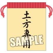 銀魂 フルカラー巾着3 土方 十四郎