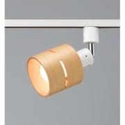 LCX60X02NA [ライティングダクトレール用スポットライト ウッドセード ナチュラル 電球別売]