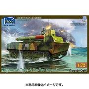 RC72004 [1/72 ミリタリーシリーズ 日本海軍・特四式内火艇 カツ(魚雷搭載型)]