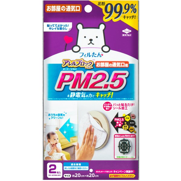 アレルブロックフィルター PM2.5対応 2枚