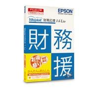 Weplat財務応援R4Lite ダウンロード版 お得祭りキャンペーン商品