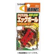 PA258 道具屋 エッグボール 黄 10mm [仕掛け 投げ用]