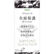 IN-P8RFG/DCB [iPhone X 光沢 全面保護 ダイヤモンドガラス 液晶保護フィルム ブラック]