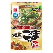 ごま1000粒の美味しさ 焙煎ごまスープ ファミリーパック 9.5g×8P [インスタントスープ]