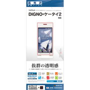 P899DIGNO2 [DIGNO ケータイ2 702KC 高光沢 ディグノ 液晶保護フィルム]