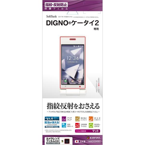 T899DIGNO2 [DIGNO ケータイ2 702KC 指紋/反射防止 ディグノ 液晶保護フィルム]