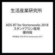 ADS-BT for Vectorworks2018 SA版用 優待版 (ADS-BT for Vw2017) [ライセンスソフト]