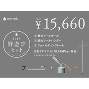 FK-105 [スノーピーク 野遊びセット 焚火ツールセット]