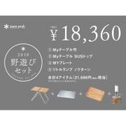 FK-110 [スノーピーク 野遊びセット MYセット]