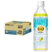 キリン iMUSE レモンと乳酸菌 500mL [24本]