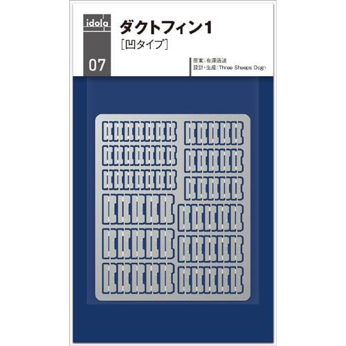 idola07 エッチングパーツ ダクトフィン1 [プラモデル用パーツ]