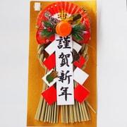 K-030 [正月飾り 玄関飾り 謹賀新年 小]