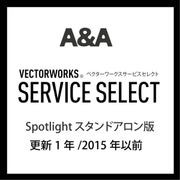 Vectorworks Service Select Spotlight SA版 (更新1年/2015年契以前) [ライセンスソフト]
