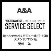 VSS Renderworksモジュール (S-SR) SA版 (更新1年) [ライセンスソフト]