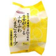 生姜が香るふわふわたまごのスープ 5p