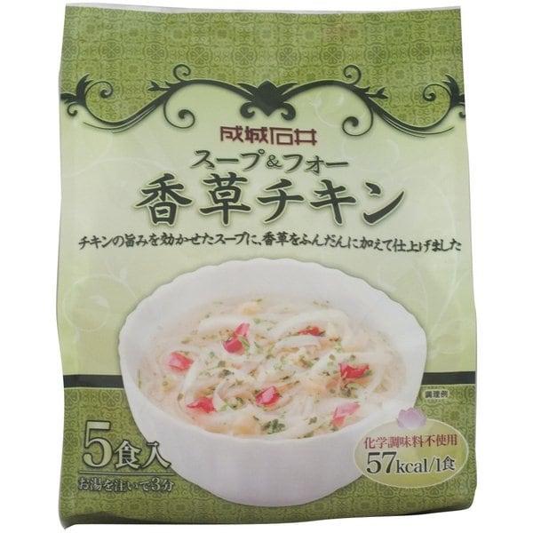 スープ&フォー 香草チキン 5食入