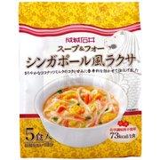 スープ&フォー シンガポール風ラクサ 5食