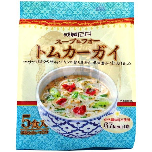スープ&フォー トムカーガイ 5食