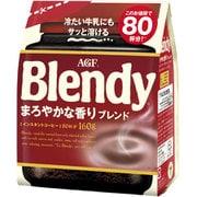 ブレンディ まろやかな香りブレンド 袋 160g [インスタントコーヒー]