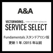 Vectorworks Service Select Fundamentals SA版 (更新1年/2015年以前) [ライセンスソフト]