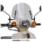 CUB-08 [ショートバイザー スーパーカブ 2BH-AA09用]