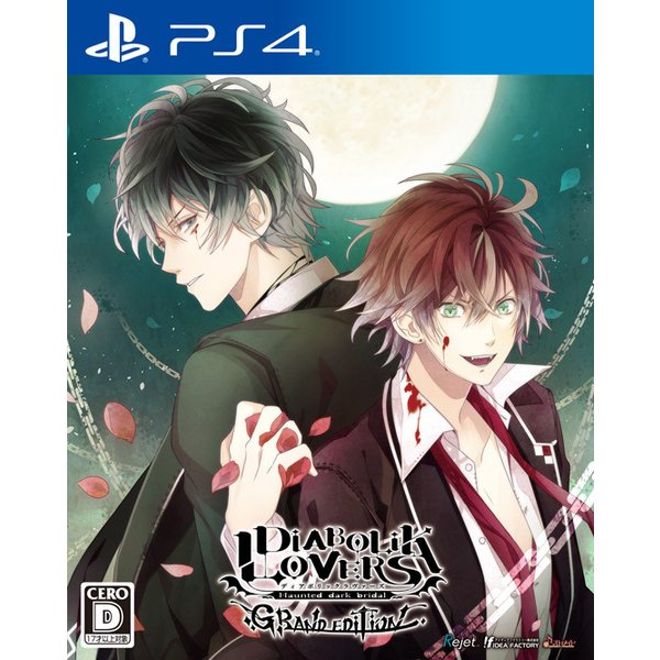 DIABOLIK LOVERS GRAND EDITION [PS4ソフト]