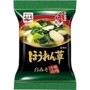 味噌汁庵 ほうれん草 7.2g