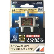 D2EP-BP [4K8K放送対応屋内用2分配器 全端子電通型]