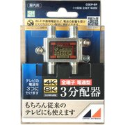 D3EP-BP [4K8K放送対応屋内用3分配器 全端子電通型]