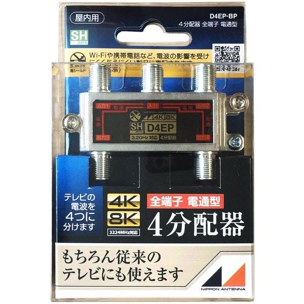 D4EP-BP [4K8K放送対応屋内用4分配器 全端子電通型]