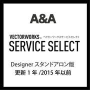 Vectorworks Service Select Designer SA版(更新1年/2015年以前) [ライセンスソフト]